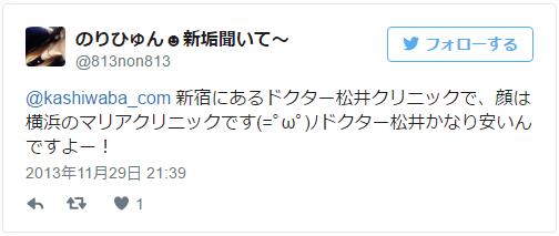 新宿にあるドクター松井でやってます。かなり安いよ!