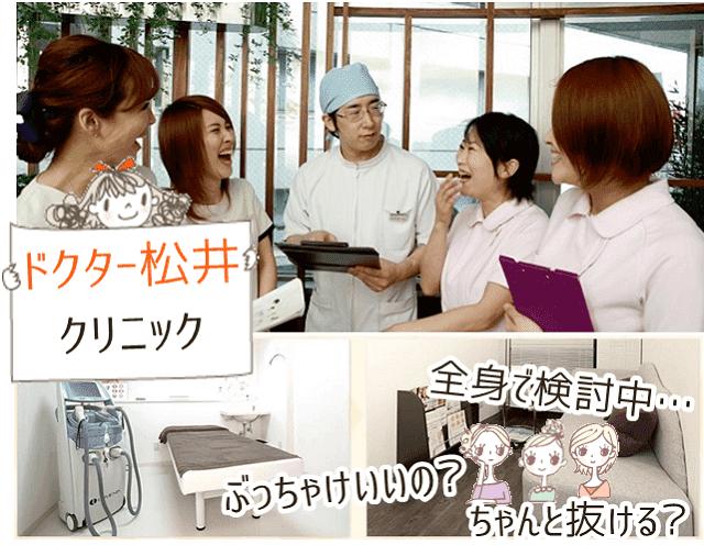 ドクター松井クリニックの松井彰一郎院長と看護師