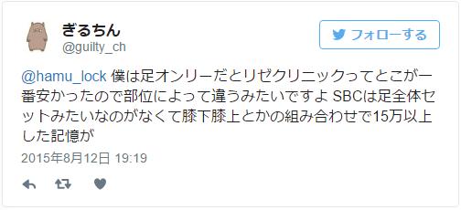 他院で15万円って言われたけどリゼの足脱毛はもっと安かった。