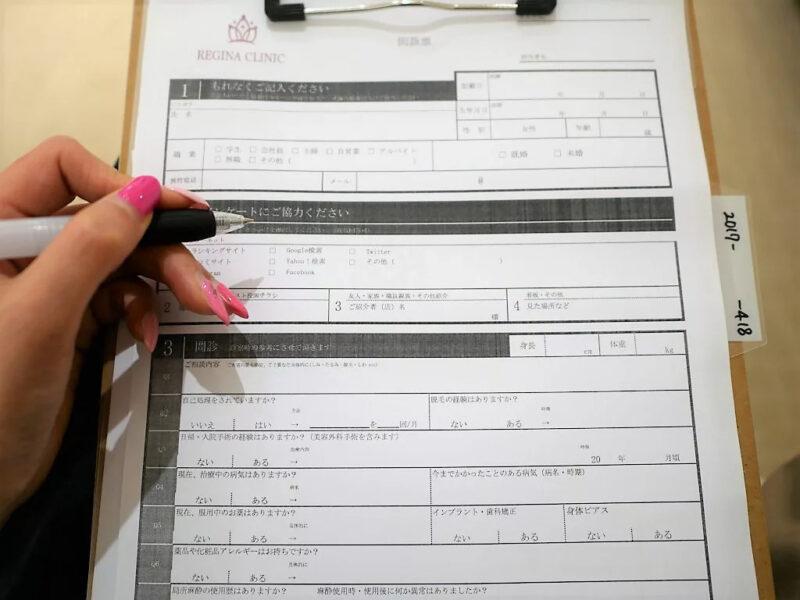 問診票を記入